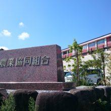 JAたじま本店様・記念碑